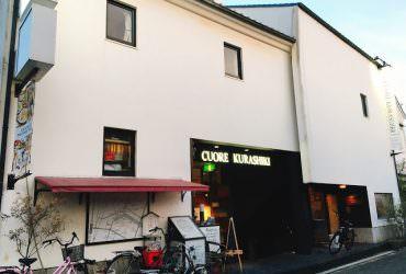 岡山倉敷美觀背包客棧推薦「Hostel & Bar Cuore Kurashiki」