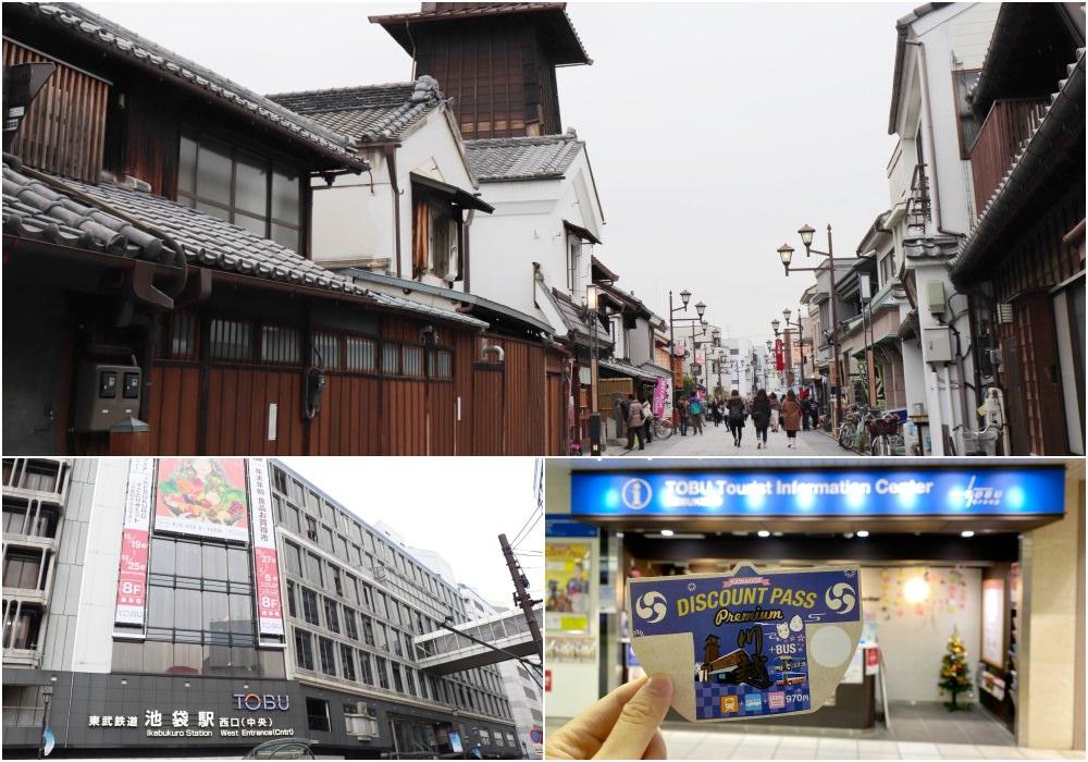 【小江戶川越攻略】用東武「川越周遊券」可搭電車、巴士還能有購物優惠!