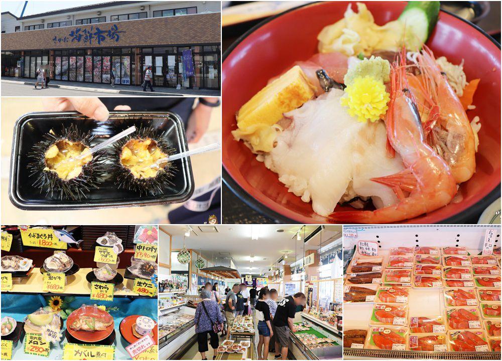 東北山形旅遊必去|酒田海鮮市場吃超新鮮海鮮吃海膽!
