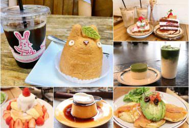 東京在地人氣咖啡甜點介紹|推薦給愛抹茶、蛋糕、鬆餅、布丁的你