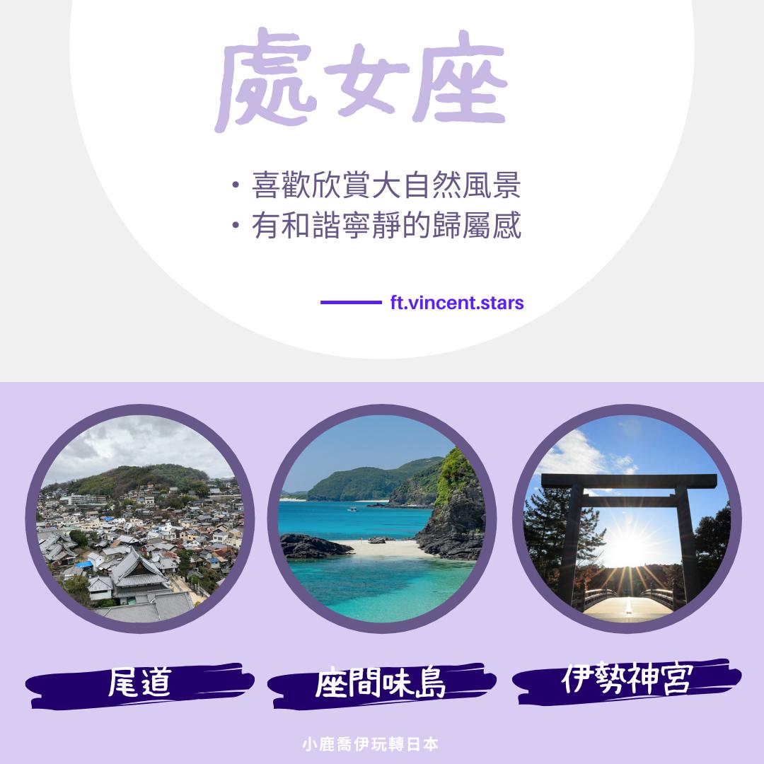 處女座 日本旅行