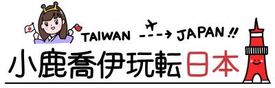 小鹿喬伊玩轉日本