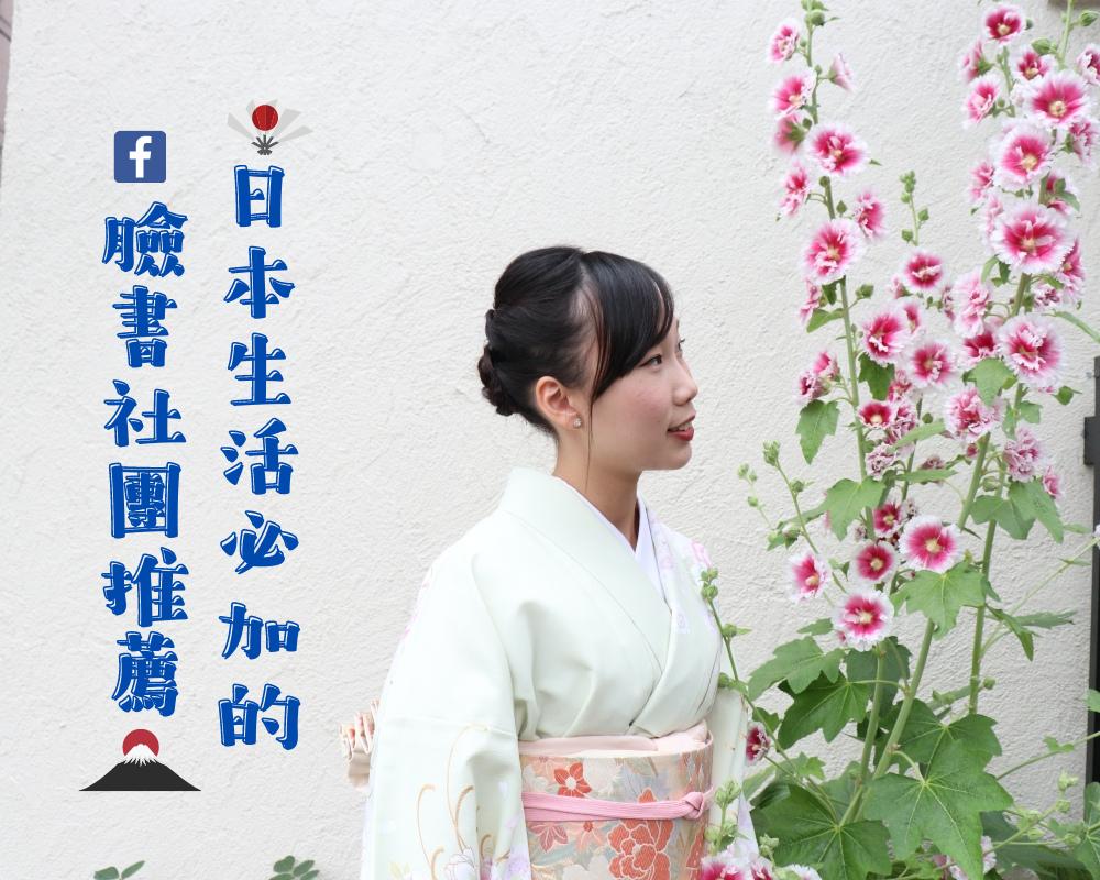 推薦給想來日本生活的你加入這3個臉書社團,讓你更快上手日本生活!(東京篇)